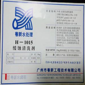 H-1015緩蝕清洗劑