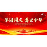 关于惠媒介2021年国庆节放假安排通知