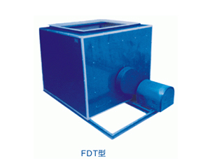 FDT(柜式)低噪音离心通风机