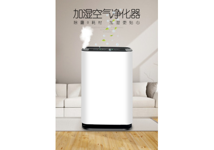 Smart Air Purifier-Mother and Baby