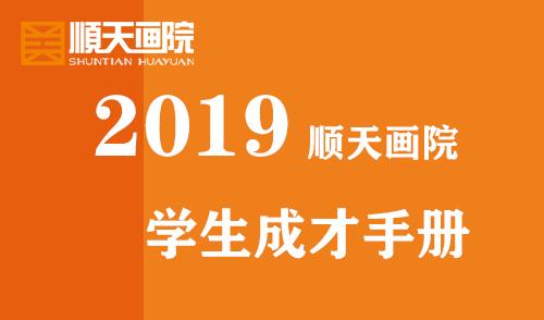 2019顺天画院学生成才手册