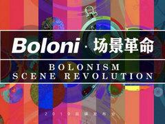 2019场景革命就是要打破固有认知,从博洛尼出发!