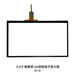 11.6寸-触摸屏-AG防眩电子放大镜-G+G
