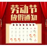 南昌莫非网络公司2021年五一劳动节放假通知