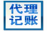 泸州新注册的公司找税务代理机构记账报税怎么收费?