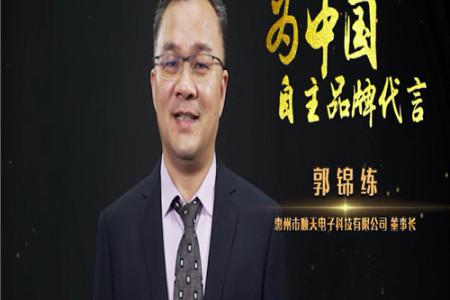 中國自主品牌代言宣傳
