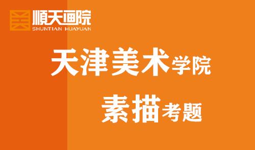 天津美术学院素描考题