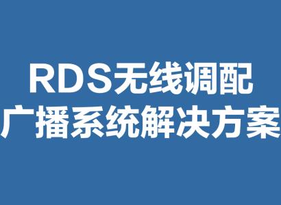 RDS無線調配廣播系統解決方案