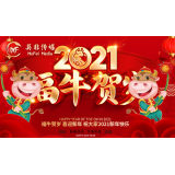 关于南昌莫非网络公司2021年春节放假安排通知